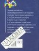 Словообразование в английском языке. Краткий справочник